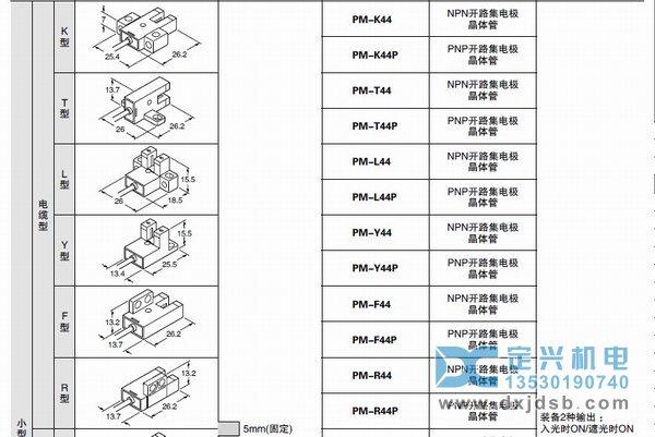 松下光电开关U型光电开关PM-K44 PM-T44 PM-L44 PM-Y44 PM-F44 PM-R44光电传感器选型资料: PM-K44 NPN开路集电极 PM-K44P PNP开路集电极 PM-T44 NPN开路集电极 PM-T44P PNP开路集电极 PM-L44 NPN开路集电极 PM-L44P PNP开路集电极 PM-Y44 NPN开路集电极 PM-Y44P PNP开路集电极 PM-F44 NPN开路集电极 PM-F44P PNP开路集电极 PM-R44 NPN开路集电极 PM-R44P
